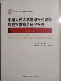 (正版图书现货)中国人民大学复印报刊资料转载指数排名研究报告2017