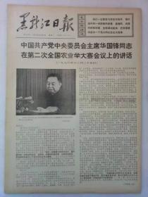 《黑龙江日报》第3632期1976年12月28日老报纸