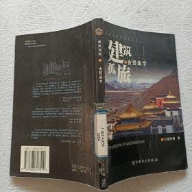金碧廟宇:建筑孤旅一個建筑師的旅行手記