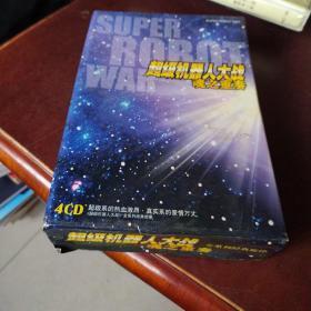 超级机器人大战 魂之重奏 (4CD+一本小册子)