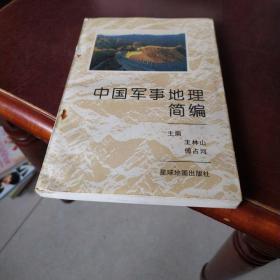 中国军事地理简编