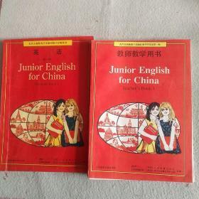 九年义务教育三年制初级中学教科书 英语 第一册 +教师教学用书