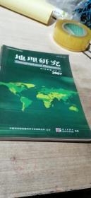 地理研究,2007年,第26卷第6期