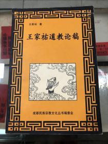 王家祐道教论稿 印数3000册
