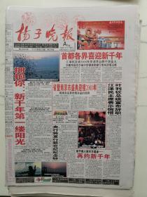 2000年1月1日盖戳的《扬子晚报》报纸全新春节期间顺丰快递到付