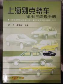 [轎車使用與維修]叢書《上海別克轎車使用與維修手冊》
