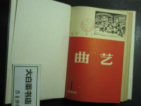 曲艺 1966.1-5期 合订本(46111)