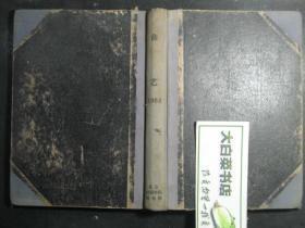 曲艺 1964.1-6期 合订本(46110)