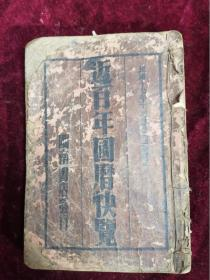 1928年闽南书店发行==近百年国历快览