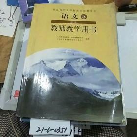 语文5    教师教学用书。