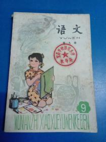 语文(第九册  五年制小学课本)        170342