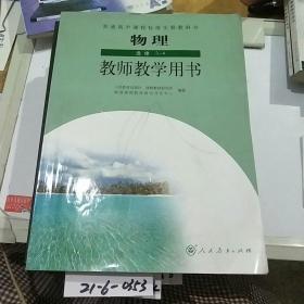 普通高中课程标准实验教科书教师教学用书.物理:3-4选修