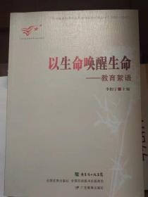 以生命唤醒生命:教育絮语(广州市教育科学研究所教育研究成果丛书)