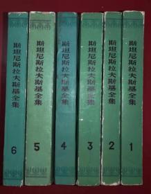 斯坦尼斯拉夫斯基全集 全6册(1979-1986年陆续出版)