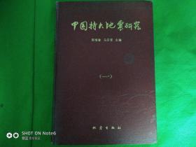 中国特大地震研究(一)