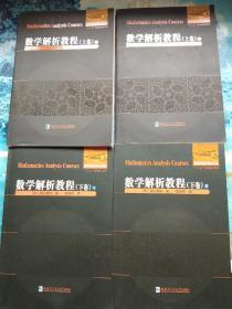 数学解析教程 上卷1,2,下卷1,2