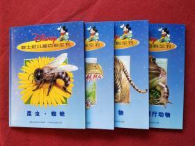 迪士尼儿童百科全书:昆虫蜘蛛、恐龙、哺乳动物、两栖动物 爬行动物(4本合售)