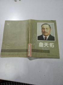 中外名人故事丛书 詹天佑