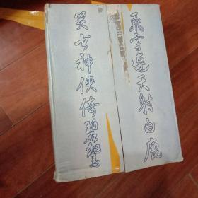 新修版口袋本《金庸作品集》12种36册全