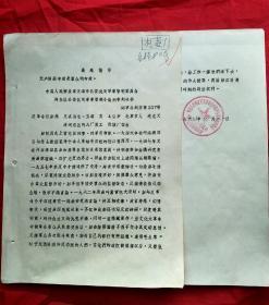司法史料--1969年天津市河东区公安机关军事管制小组刑事判决书【反革命案】(自编号228)
