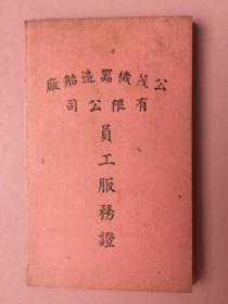 同一批资料,票证,公茂机器造船厂,宁波帮、中国近代航运企业家郑良裕在19世纪创立,为当时我国最大民营船厂