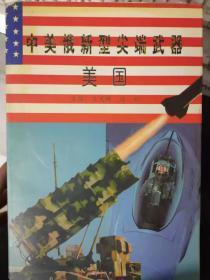 《中美俄新型尖端武器 美国》