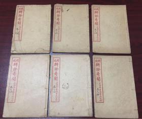民国医书:《精校辩证奇闻 》全十卷(共六册) 民国上海锦章图书局石印