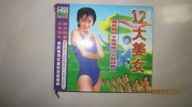12大美女 cd[光碟]