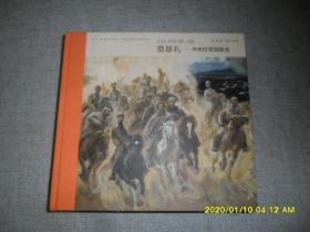 长征 1936 连环画 3册全 第一部 第二部 第三部 合售
