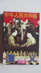 中华人民共和国演义(上卷)