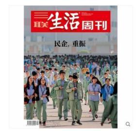 全新品相特价!【三联生活周刊】2018年第49期——民营企业专刊