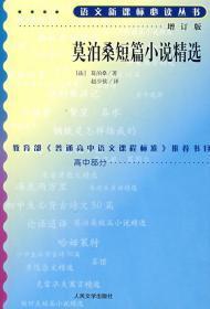 莫泊桑短篇小说精选(修订版)/语文新课标必读