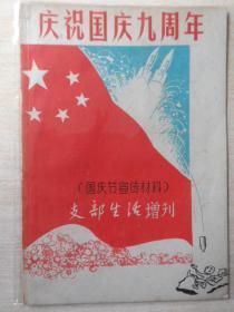 庆祝国庆九周年(国庆节宣传材料)支部生活增刊 )