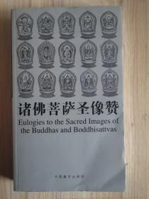 诸佛菩萨圣像赞(2009年1版1印)