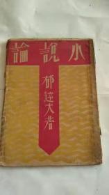 民国毛边本《小说论》 1929年出版