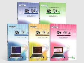 二手人教版高中数学课本必修12345全套5本A版