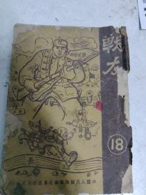 战友期刊1948年12月15日出版