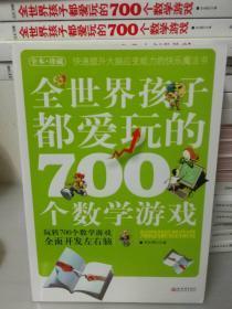 正版现货发当日顺丰】全世界孩子都爱玩的700个数学游戏(全本·珍藏)