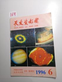 天文爱好者1996年第6期