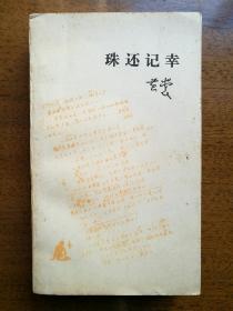 不妄不欺斋之一千零三十三: 黄裳签名本《珠还记幸》(1985年1版1印)