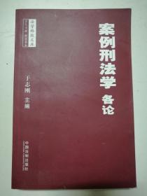 法学格致文库:案例刑法学(各论)