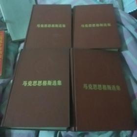 马克思恩格斯选集。全四卷。皮面精装。全4卷。大32开红本。1972年一版一印。9品。运费15元