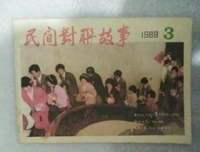 民间对联故事1988_3