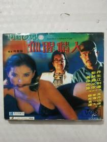 血腥情人   DVD