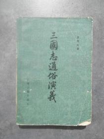 三国志通俗演义(下)