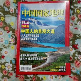 中国国家地理2006.10(总第552期)