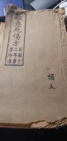 救急死伤方(木活字)