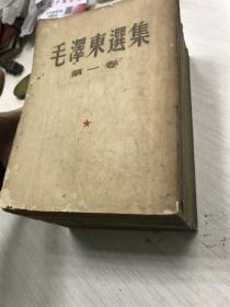 五十年代,毛泽东选集,繁体竖排大32开,四卷四册全,四本都是一版一印,品不错,自然陈旧,
