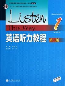 英语听力教程学生用书1(第3版) 张民伦 9787040381955 高等
