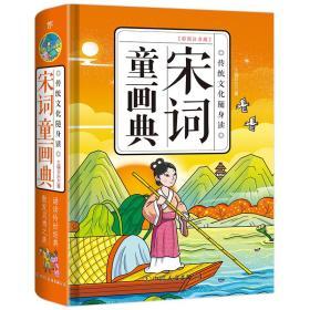 宋词童画典(孩子的宋词入门词典传统文化启蒙工具书)